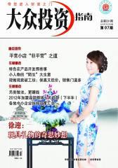 大众投资指南 月刊 2012年07期(电子杂志)(仅适用PC阅读)