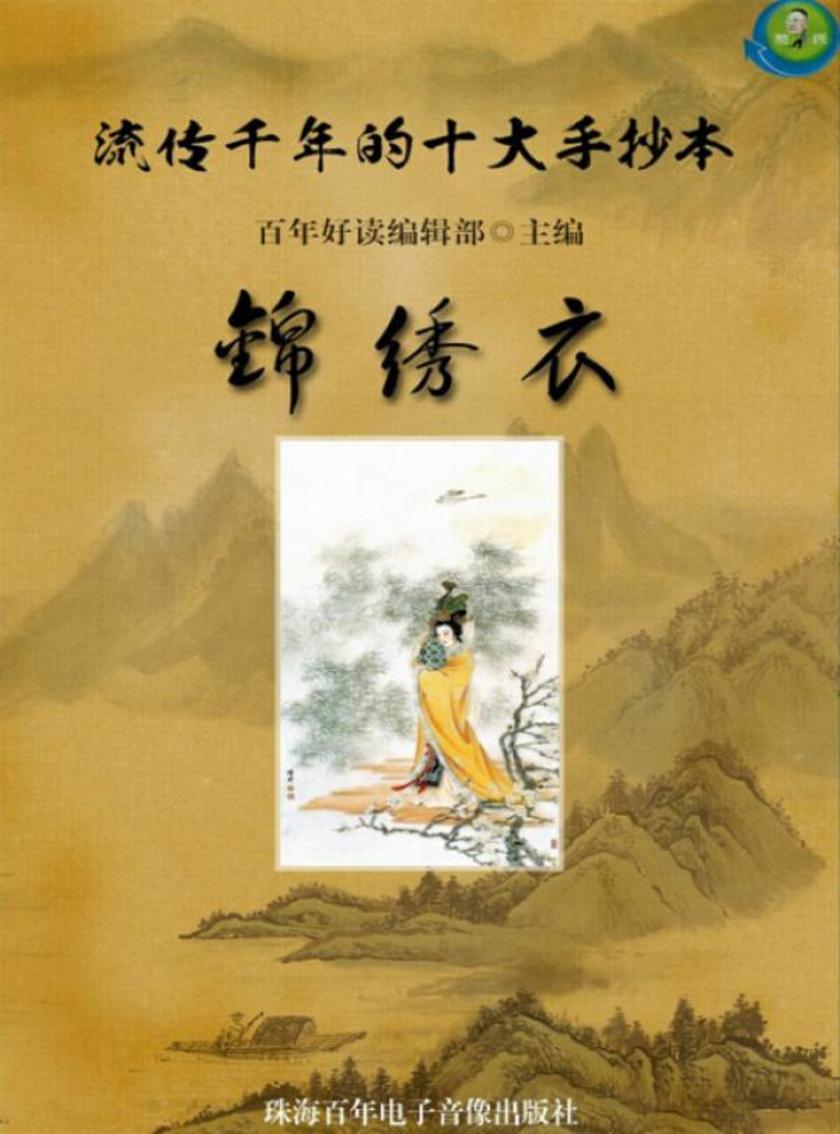 流传千年的十大手抄本——锦绣衣