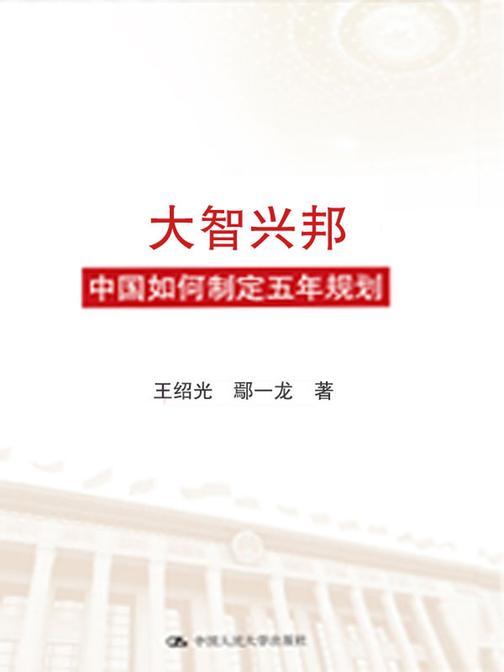 大智兴邦:中国如何制定五年规划