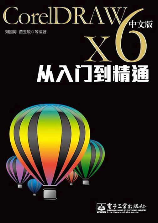 CorelDRAW X6中文版从入门到精通