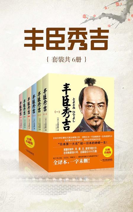 丰臣秀吉(套装共6册)