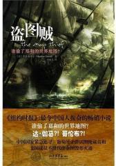 盗图贼——谁偷了郑和的世界地图?(试读本)