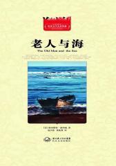 老人与海·世界文学名著典藏
