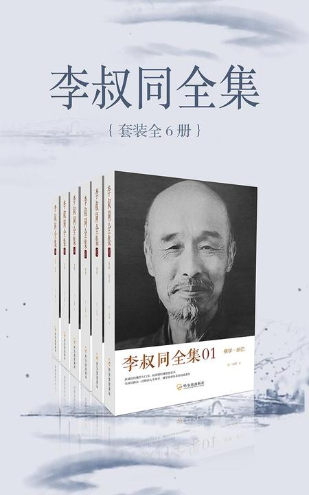 李叔同全集(套装全6册)