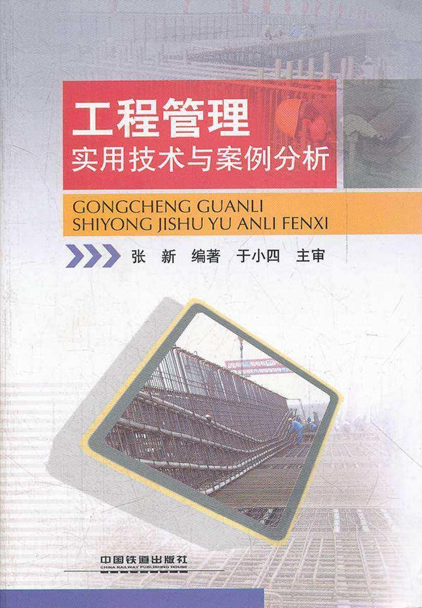 工程管理实用技术与案例分析