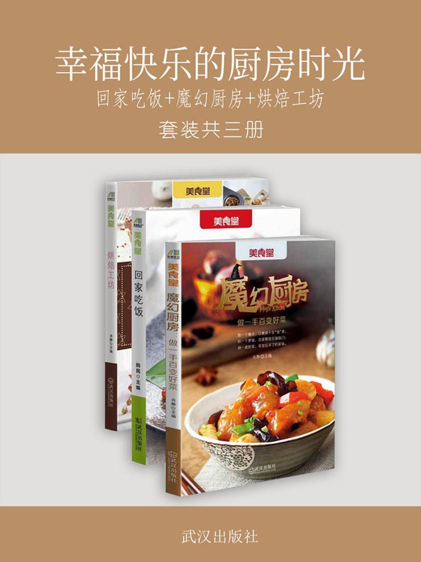 幸福快乐的厨房时光:回家吃饭+魔幻厨房+烘焙工坊(套装共三册)