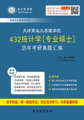 天津商业大学理学院432统计学[专业硕士]历年考研真题汇编