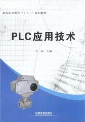 PLC应用技术
