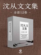 沈从文文集(全套12卷)