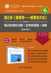 圣才学习网·周三多《管理学——原理与方法》(第5版)笔记和课后习题(含考研真题)详解[视频讲解](仅适用PC阅读)