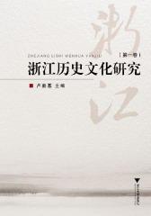 浙江历史文化研究.第一卷