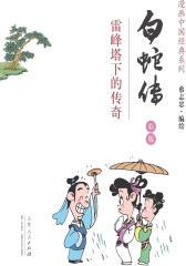 白蛇传(蔡志忠漫画中国经典)