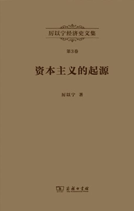 厉以宁经济史文集(第3卷):资本主义的起源