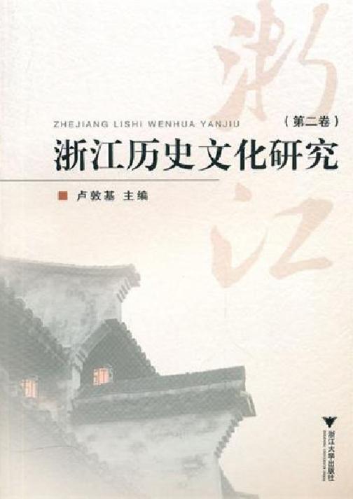 浙江历史文化研究.第2卷