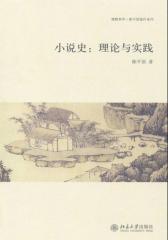 小说史:理论与实践(博雅英华·陈平原著作系列)