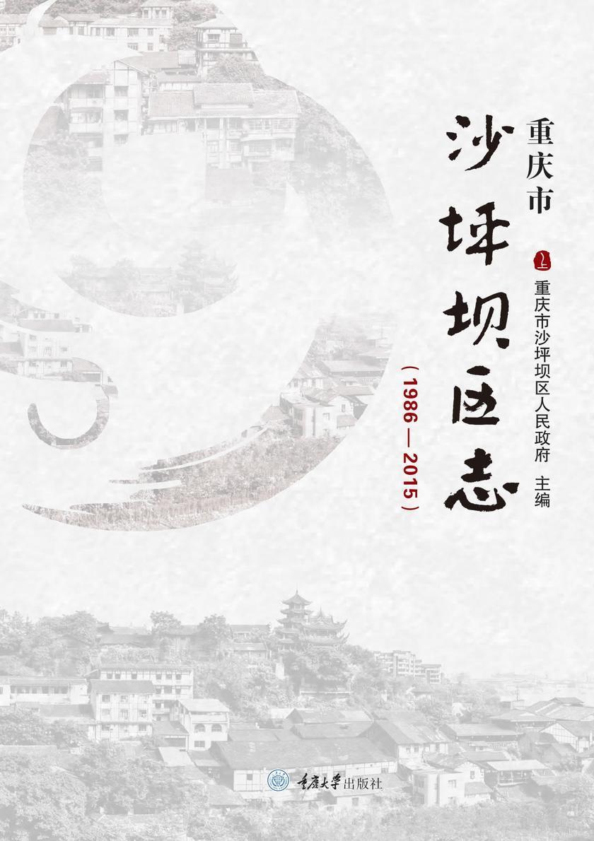 重庆市沙坪坝区志(1986—2015)