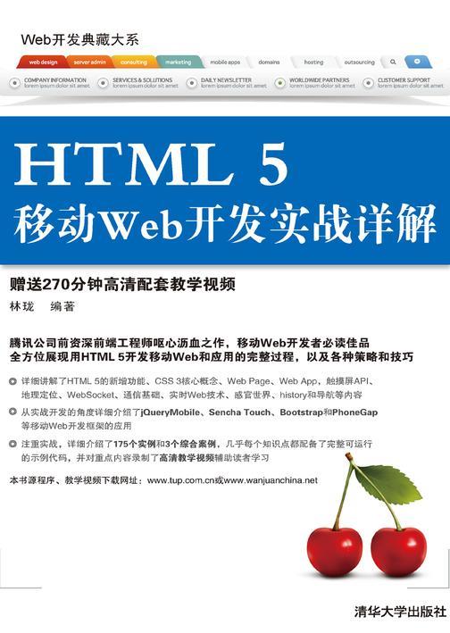 HTML 5移动Web开发实战详解