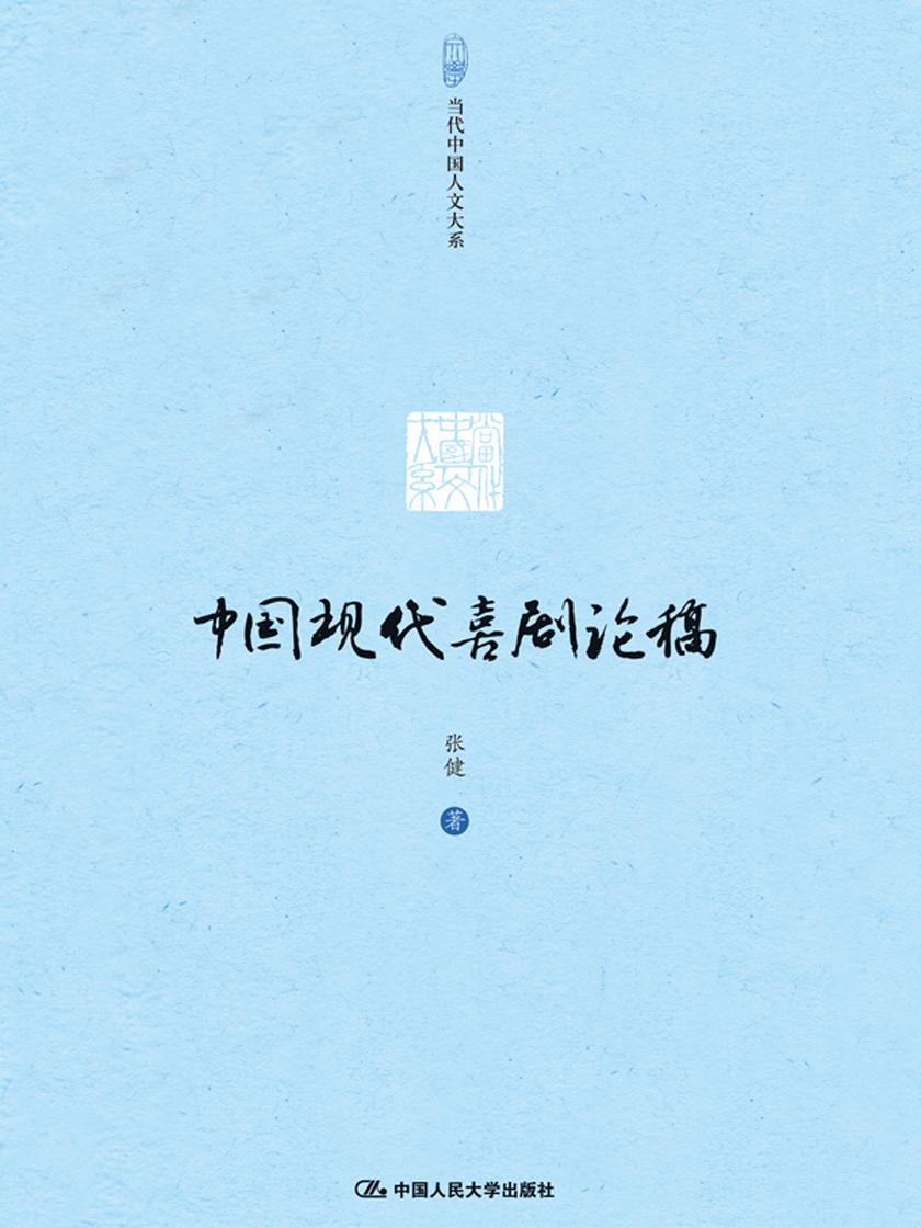 中国现代喜剧论稿(当代中国人文大系)