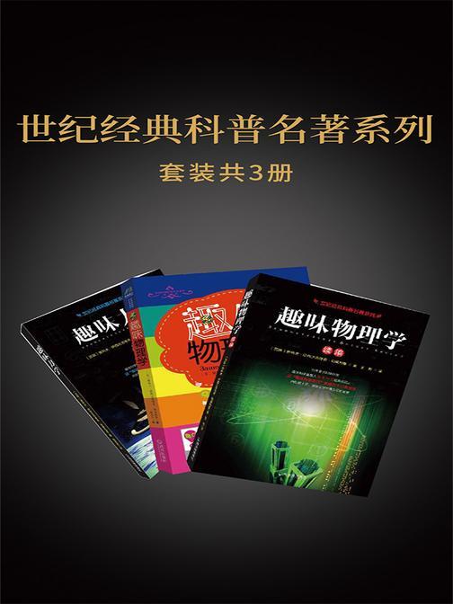 世纪经典科普名著系列(趣味物理学+趣味力学+趣味物理学续编)套装共三册