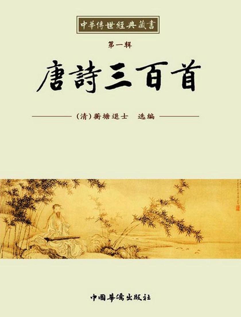 中华传世经典藏书:唐诗三百首