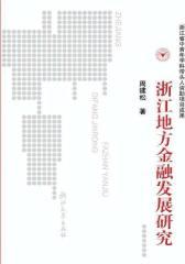 浙江地方金融发展研究