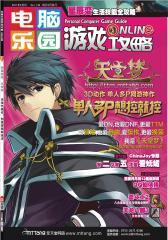 电脑乐园游戏攻略iGAME 月刊 2011年16期(电子杂志)(仅适用PC阅读)