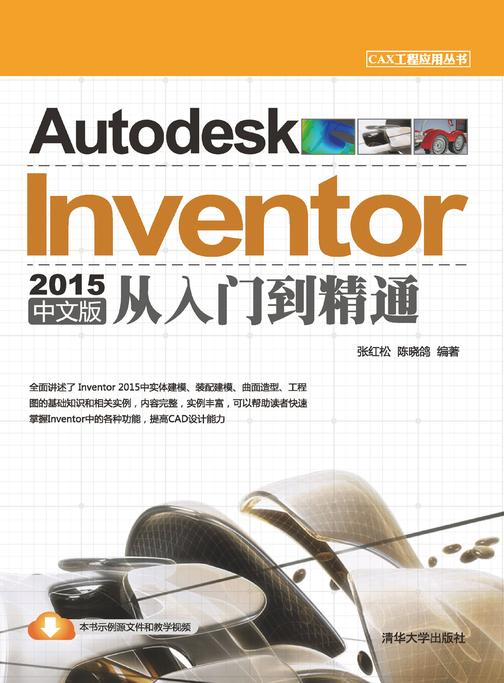 Autodesk Inventor 2015中文版从入门到精通