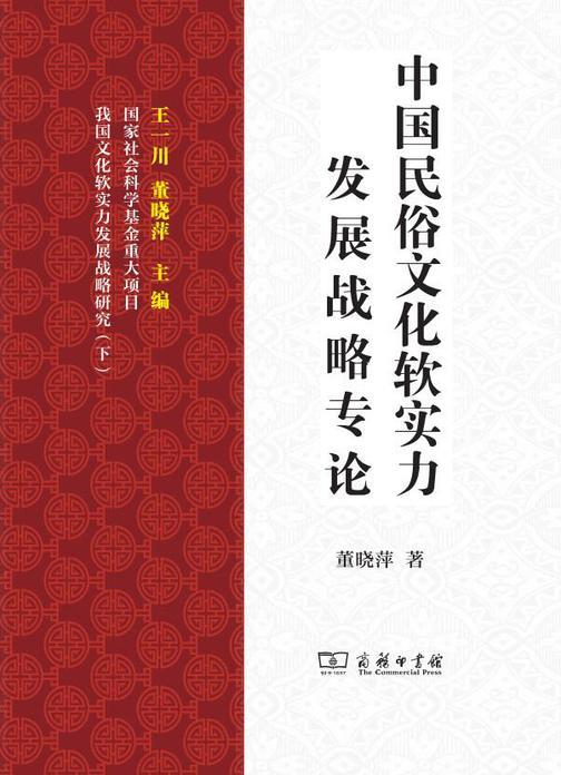 中国民俗文化软实力发展战略专论
