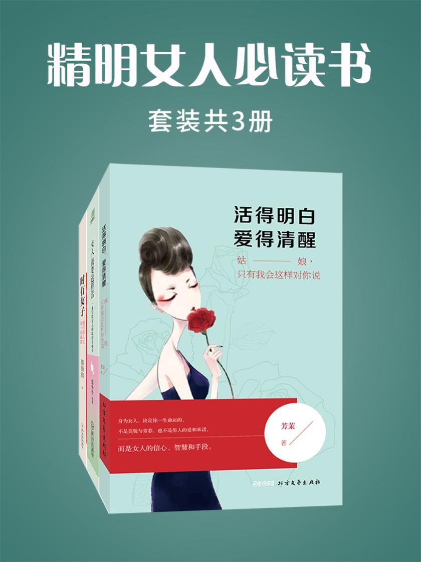 精明女人必读书(时有女子+活得明白,爱得清醒+女人就要这样活)套装共三册