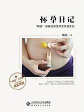 """怀孕日记——""""80后""""爸妈记录龙凤宝贝诞生记"""