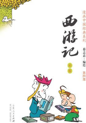 西游记(第四部)(蔡志忠)