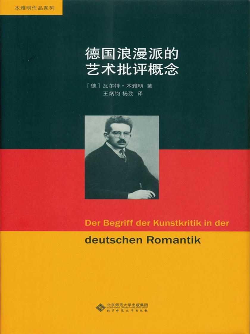 德国浪漫派的艺术批评概念