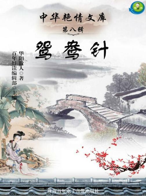 中华艳情文库第八辑——鸳鸯针