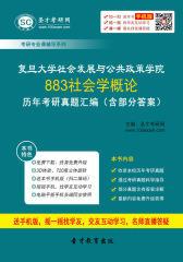 复旦大学社会发展与公共政策学院883社会学概论历年考研真题汇编(含部分答案)