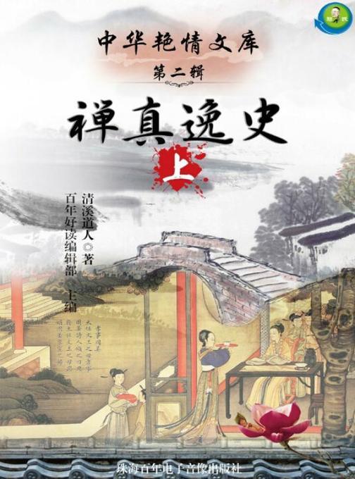 中华艳情文库第二辑——禅真逸史(上)