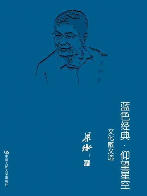 蓝色经典·仰望星空——文化散文选