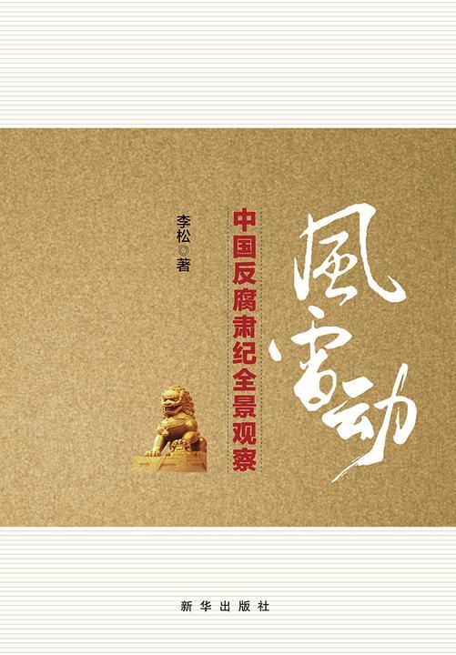 风雷动:中国反腐肃纪全景观察