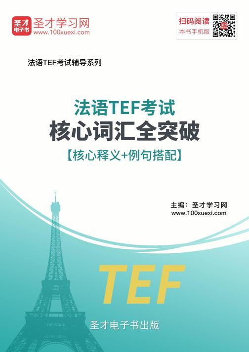 2019年法语TEF考试核心词汇全突破【核心释义+例句搭配】