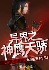 神鹰天骄(第1-20章)