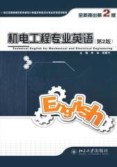 21世纪全国高等院校机械设计制造及其自动化专业系列规划教材·机电工程专业英语(第2版)