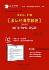 圣才学习网·黄卫平、彭刚《国际经济学教程》(第2版)笔记和课后习题详解(仅适用PC阅读)