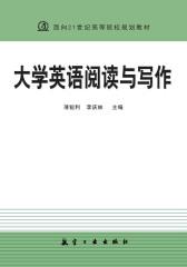 大学英语阅读与写作