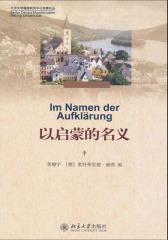 以启蒙的名义(北京大学德国研究中心专题论丛)