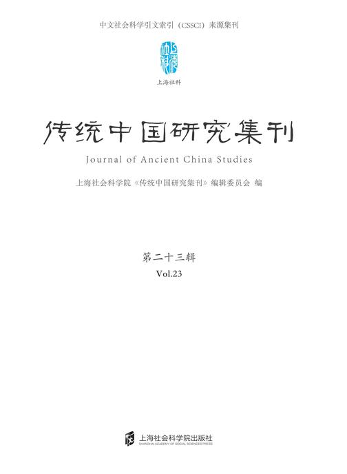 传统中国研究集刊 第二十三辑