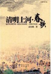 清明上河·春歌(试读本)