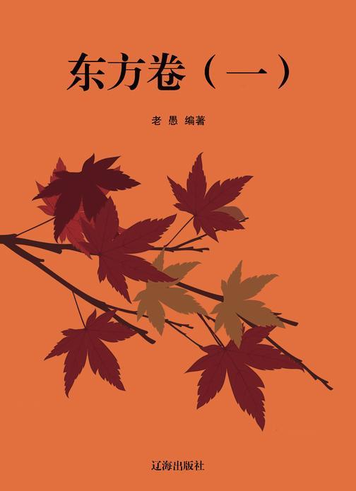 世界散文经典·东方卷1