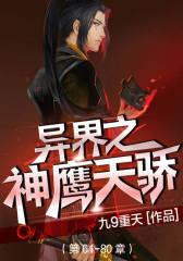 神鹰天骄(第61-80章)