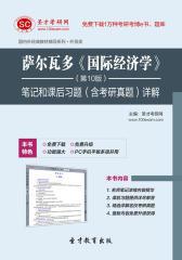 圣才学习网·萨尔瓦多《国际经济学》(第10版)笔记和课后习题(含考研真题)详解(仅适用PC阅读)