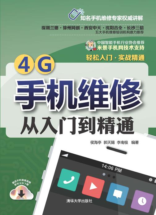 4G手机维修从入门到精通
