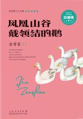 凤凰山谷·戴领结的鹅(金曾豪文集)